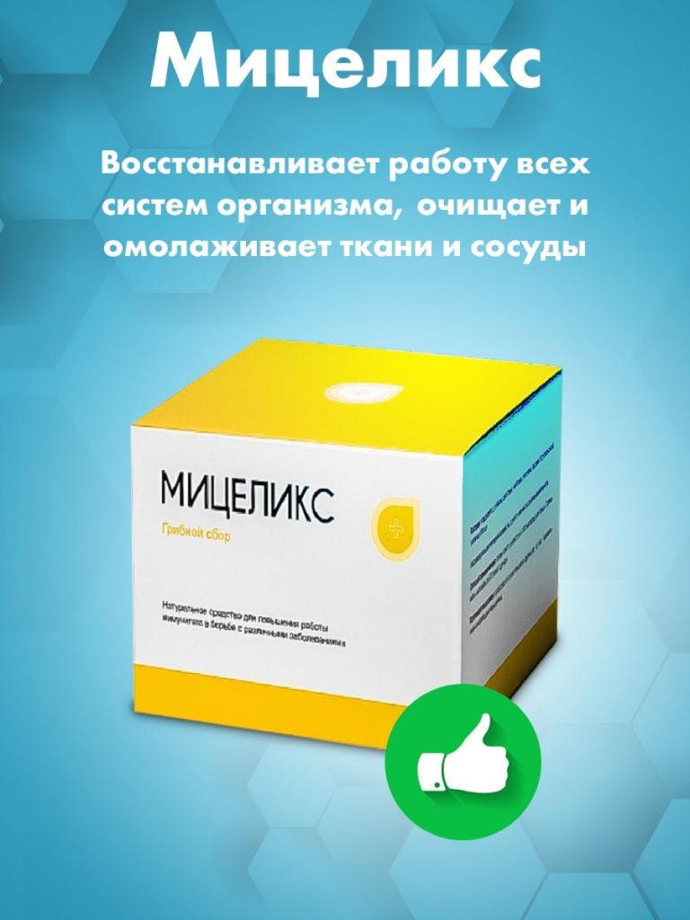 Мицеликс грибной сбор – натуральный антигипертензивный препарат
