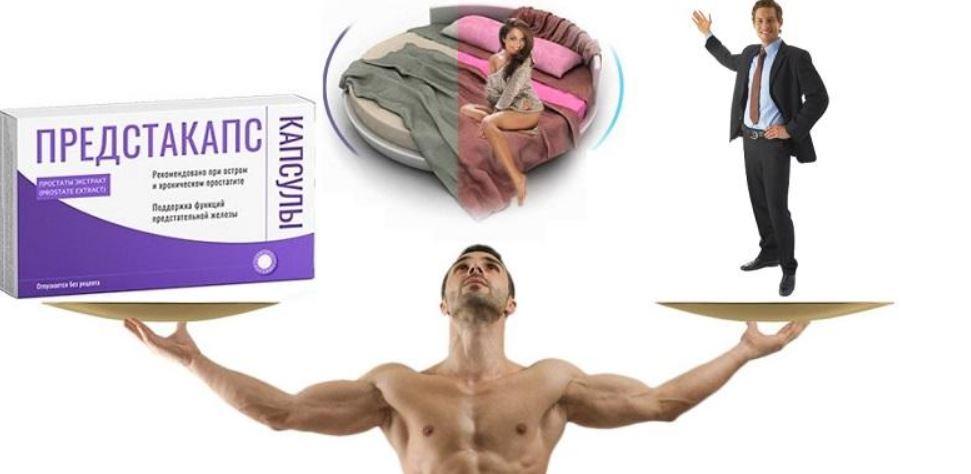 Предстакапс – натуральный комплекс, быстро возвращающий мужскую силу и уверенность в себе