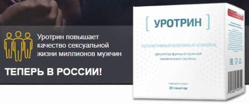 Уротрин – эффективный препарат против простатита