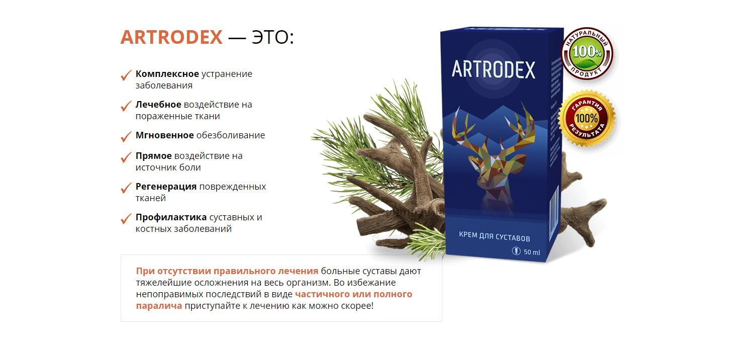 Artrodex - крем-мазь от суставов