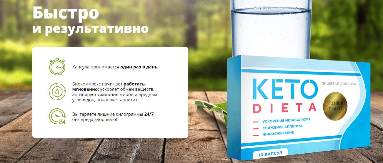 KetoDieta для похудения