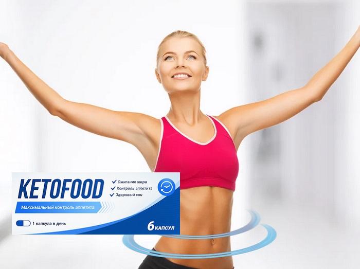 KETOFOOD — капсулы для похудения