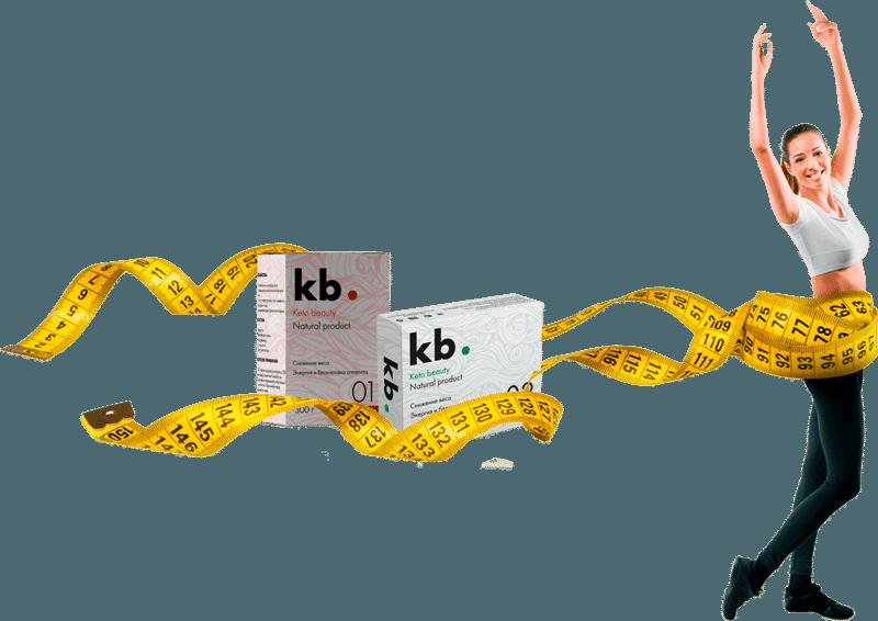 Keto Beauty — капсулы для похудения