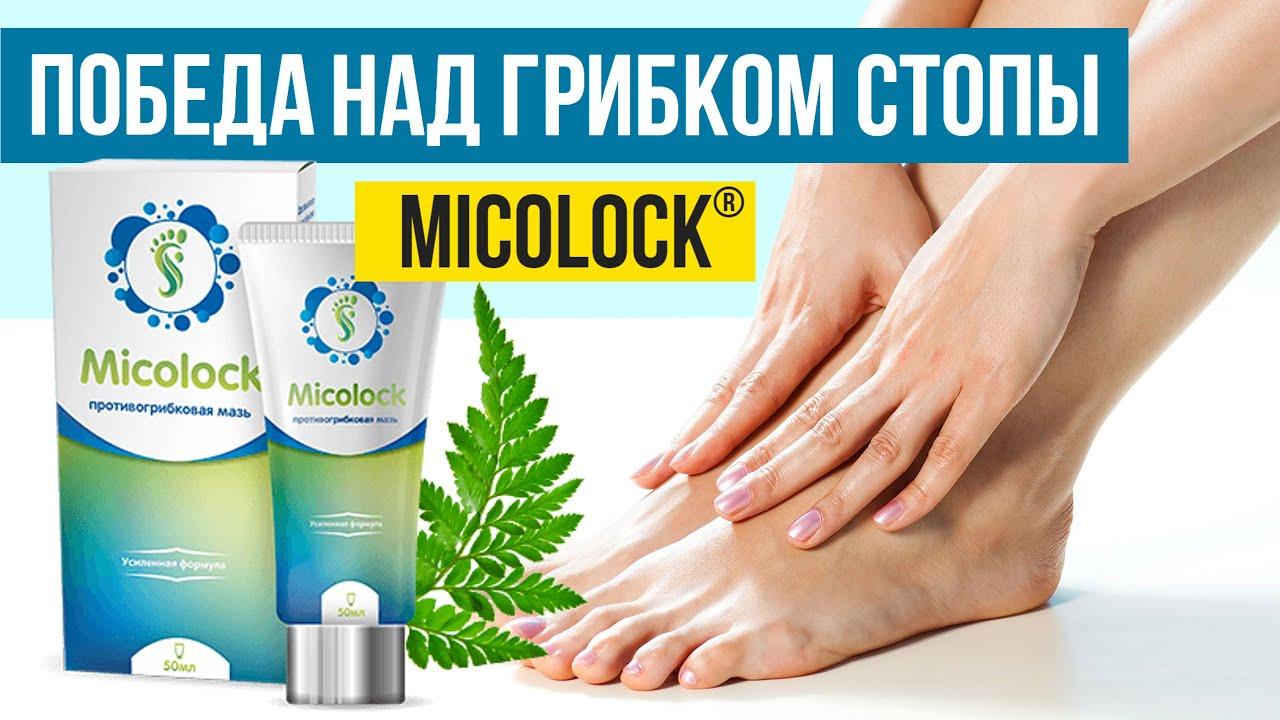 Micolock — противогрибковая мазь