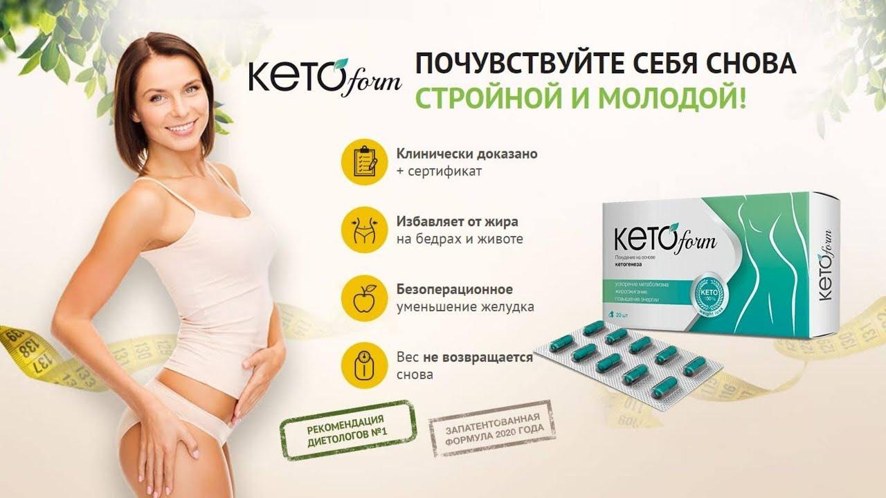 KetoForm для похудения