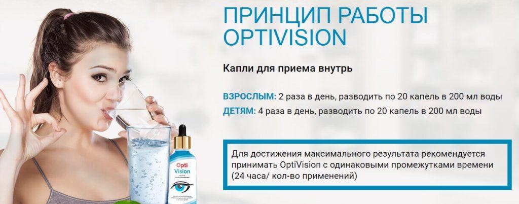 OptiVision — капли для глаз