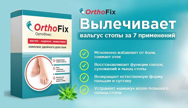 OrthoFix — средство от вальгуса