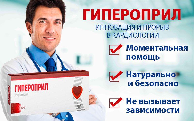 эффект Гипероприла