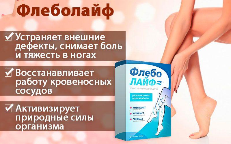 Флеболайф – ваши ноги свободны от варикоза