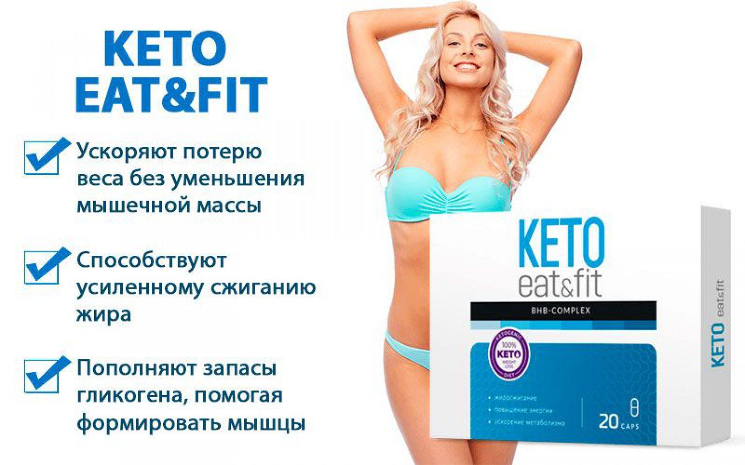 Keto Eat&Fit — капсулы для похудения