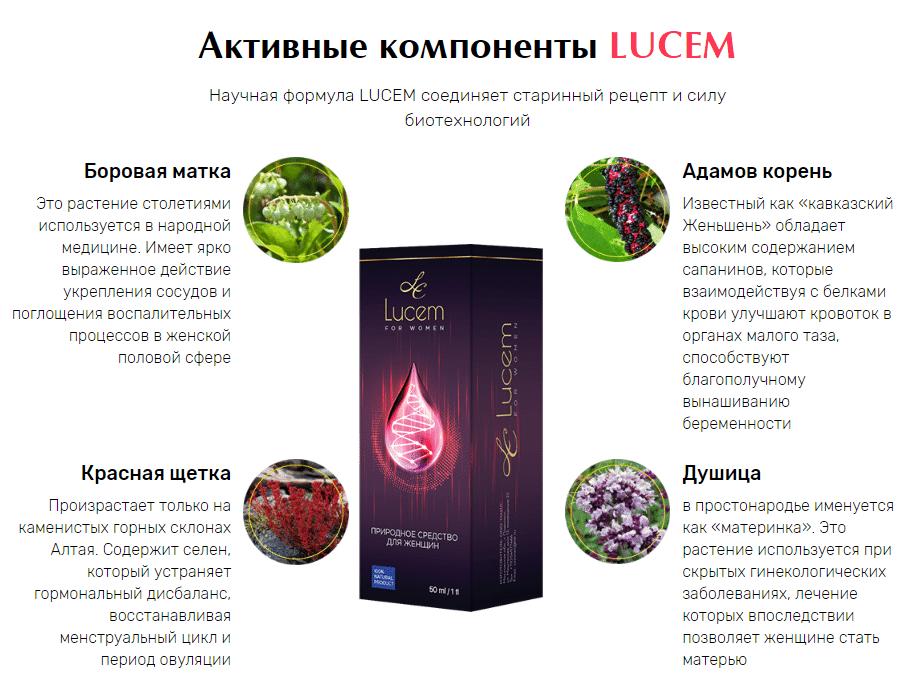 Lucem — средство для женщин