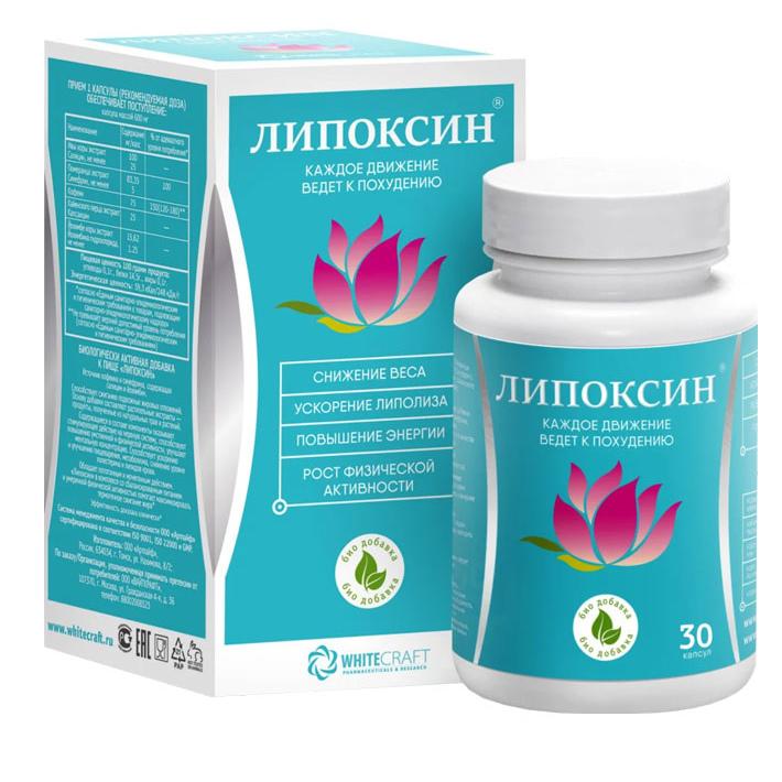 Липоксин – эффективный жиросжигатель на растительной основе