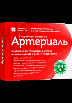 Артериаль