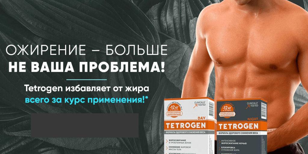 Тетроген – двухфазный препарат, быстро избавляющий от лишних килограммов