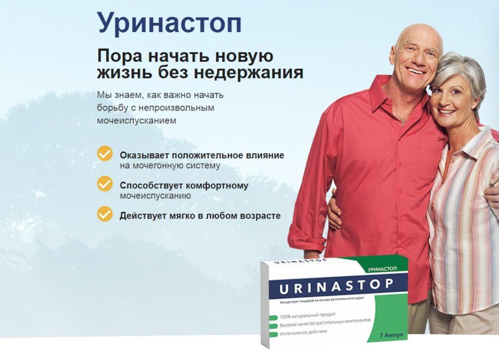 Уринастоп – комплексный натуральный препарат для восстановления здоровья почек и мочевыводящих путей