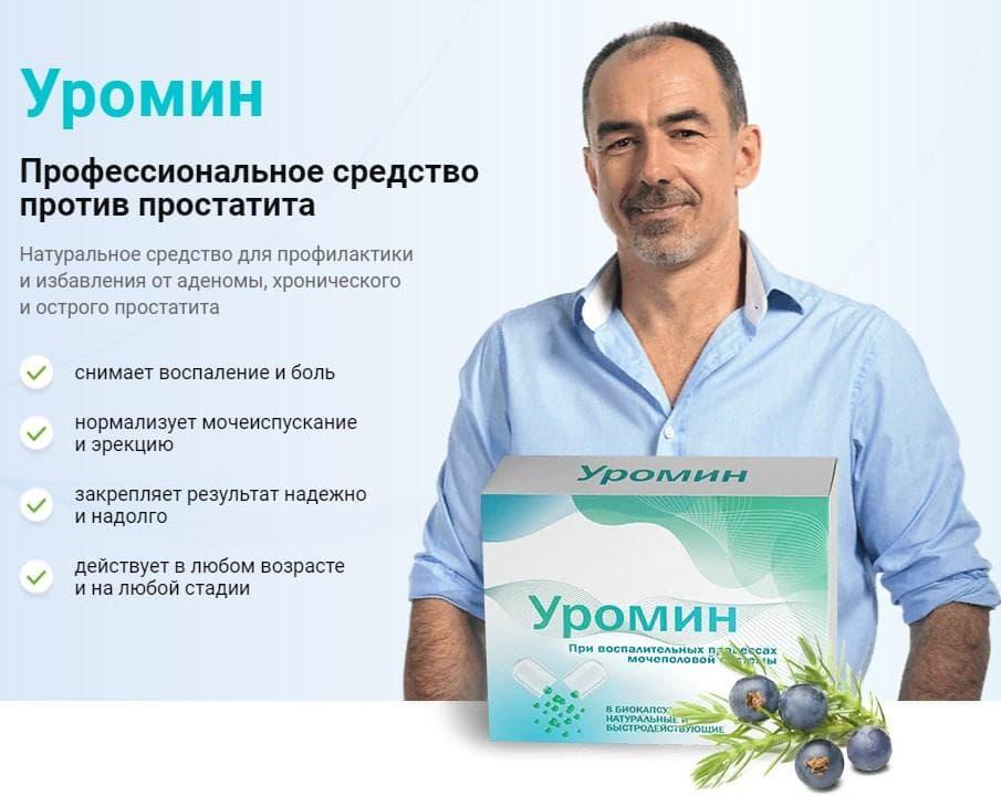 Уромин – натуральный препарат для укрепления мужского здоровья