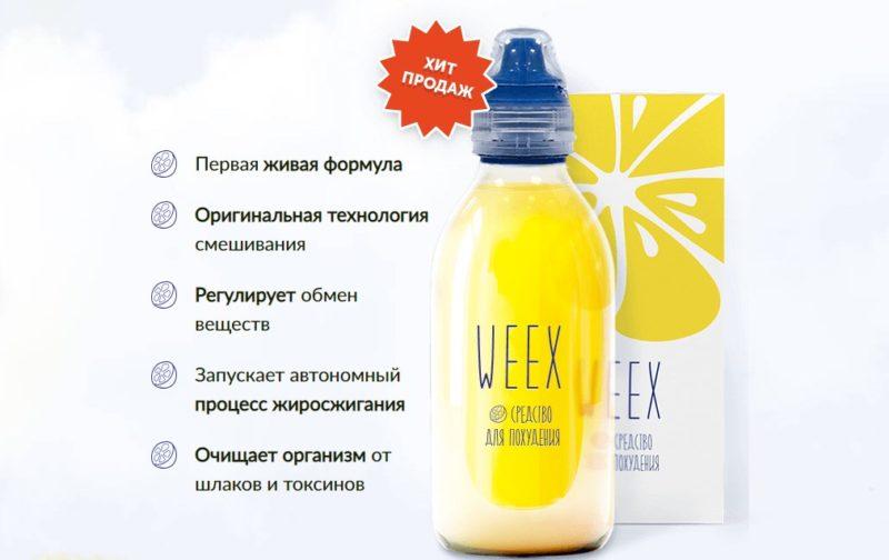 Weex — средство для похудения